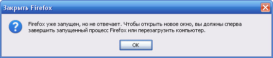 Firefox уже запущен, но не отвечает.